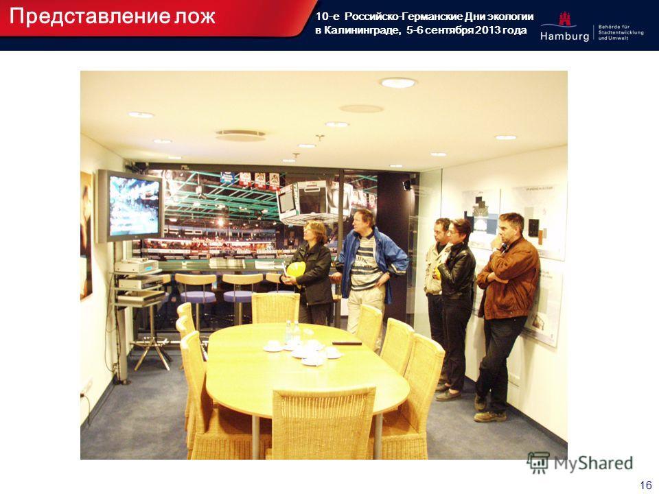 16 10-е Российско-Германские Дни экологии в Калининграде, 5-6 сентября 2013 года Представление лож
