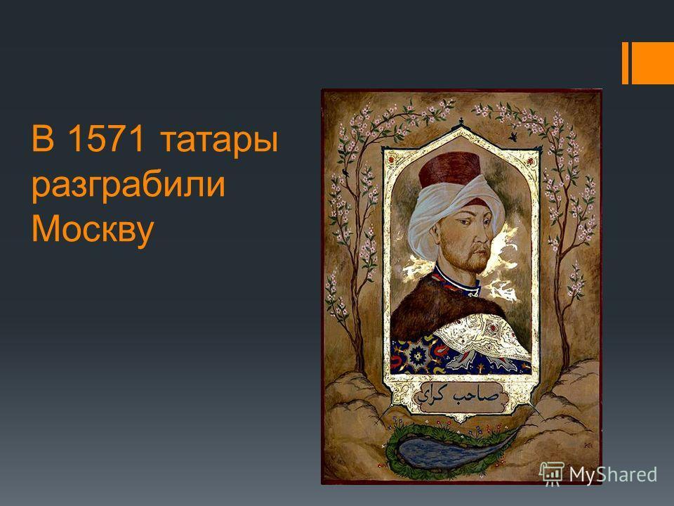 В 1571 татары разграбили Москву