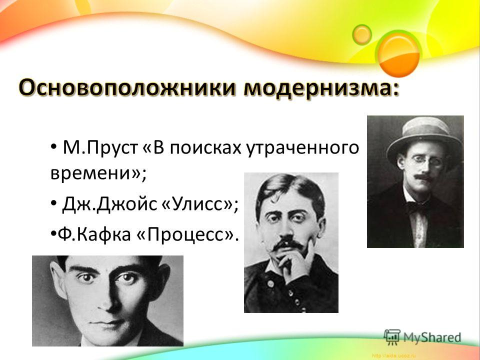 М.Пруст «В поисках утраченного времени»; Дж.Джойс «Улисс»; Ф.Кафка «Процесс».