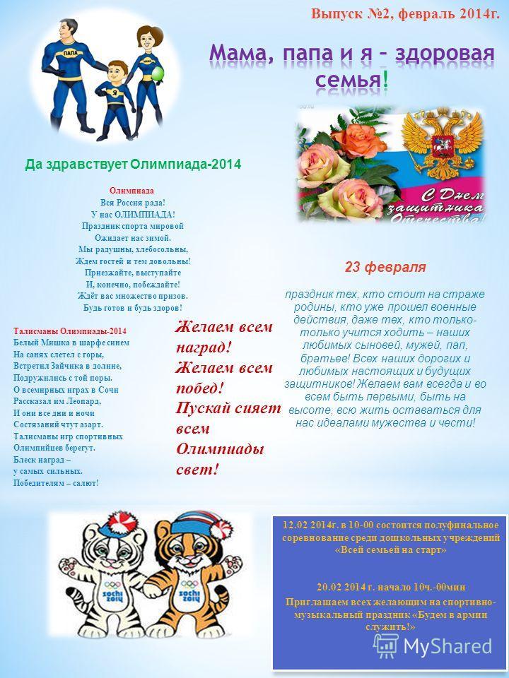 Да здравствует Олимпиада-2014 Олимпиада Вся Россия рада! У нас ОЛИМПИАДА! Праздник спорта мировой Ожидает нас зимой. Мы радушны, хлебосольны, Ждем гостей и тем довольны! Приезжайте, выступайте И, конечно, побеждайте! Ждёт вас множество призов. Будь г