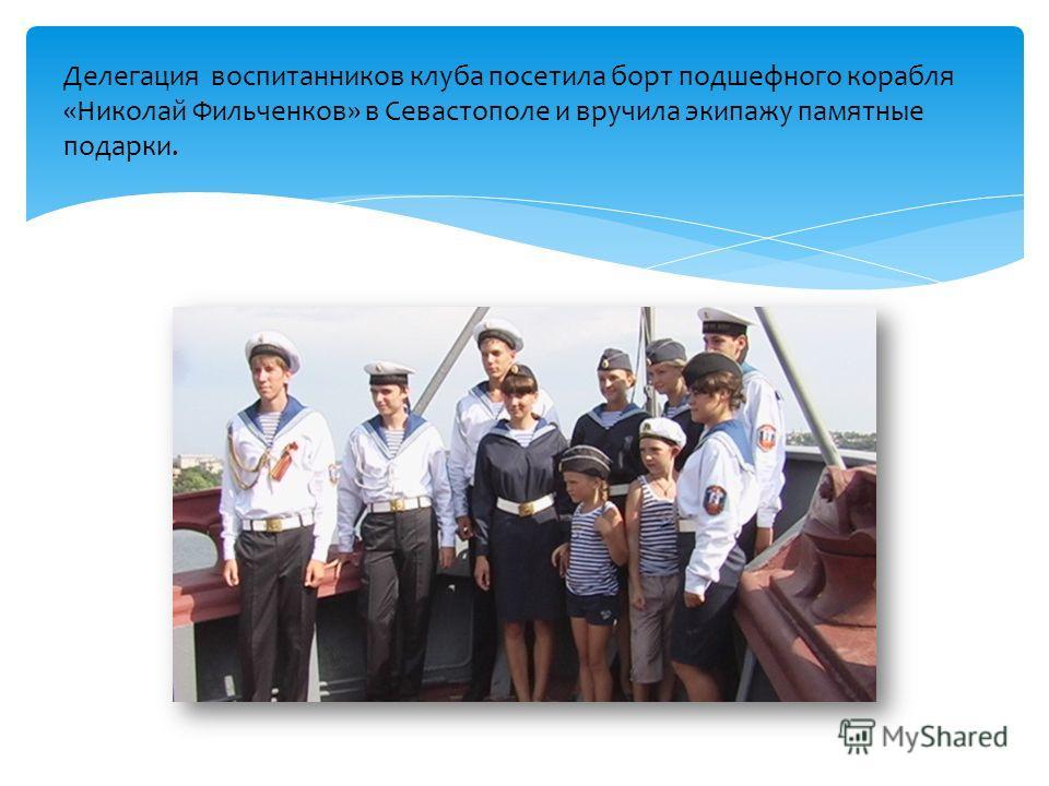 Делегация воспитанников клуба посетила борт подшефного корабля «Николай Фильченков» в Севастополе и вручила экипажу памятные подарки.