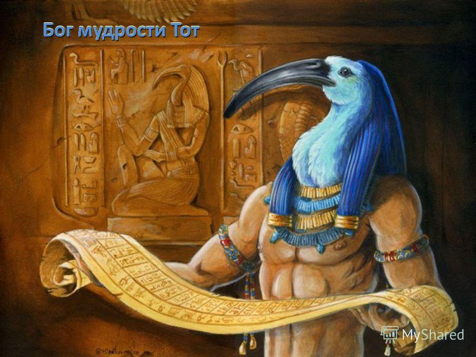 Бог мудрости Тот