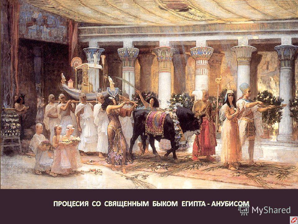 ПРОЦЕСИЯ СО СВЯЩЕННЫМ БЫКОМ ЕГИПТА - АНУБИСОМ