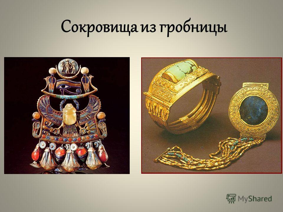 Сокровища из гробницы