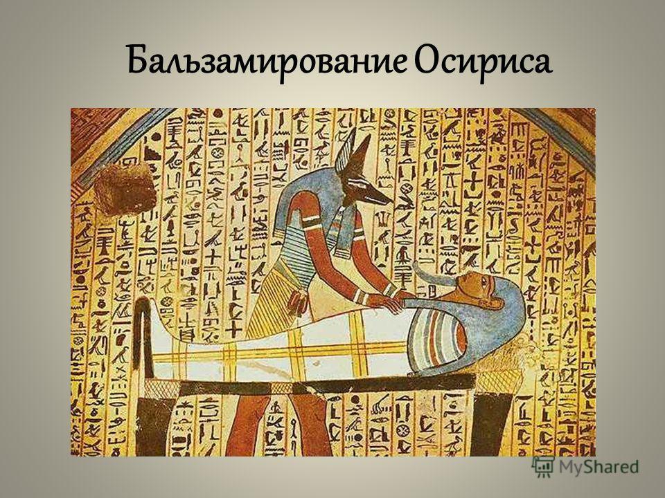Бальзамирование Осириса