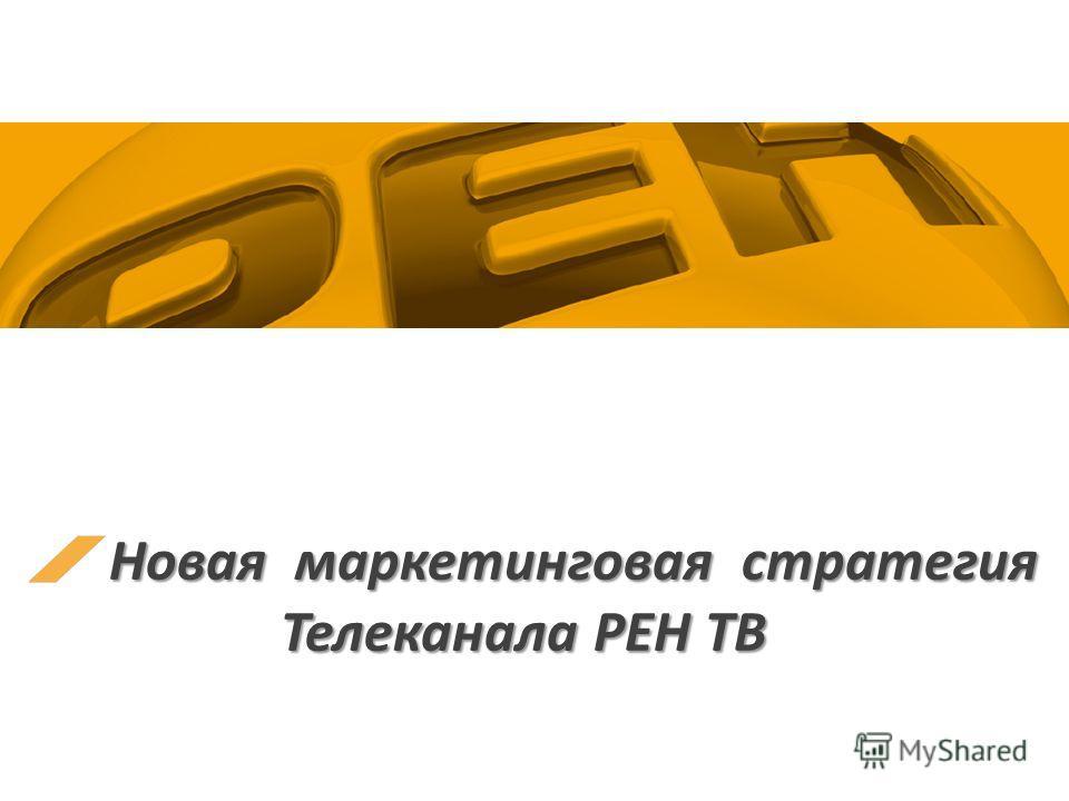Новая маркетинговая стратегия Телеканала РЕН ТВ