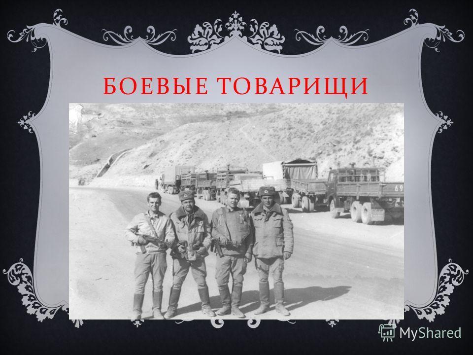 ПЕРВОЕ РАНЕНИЕ В октябре 1980 мой отец, Халецкий Александр Васильевич, перевозил мирное население. Автобус с 93 пассажирами наехал на мину. Все люди погибли. Мой отец был доставлен в госпиталь, в котором пробыл 3 месяца. Так он получил первую контузи
