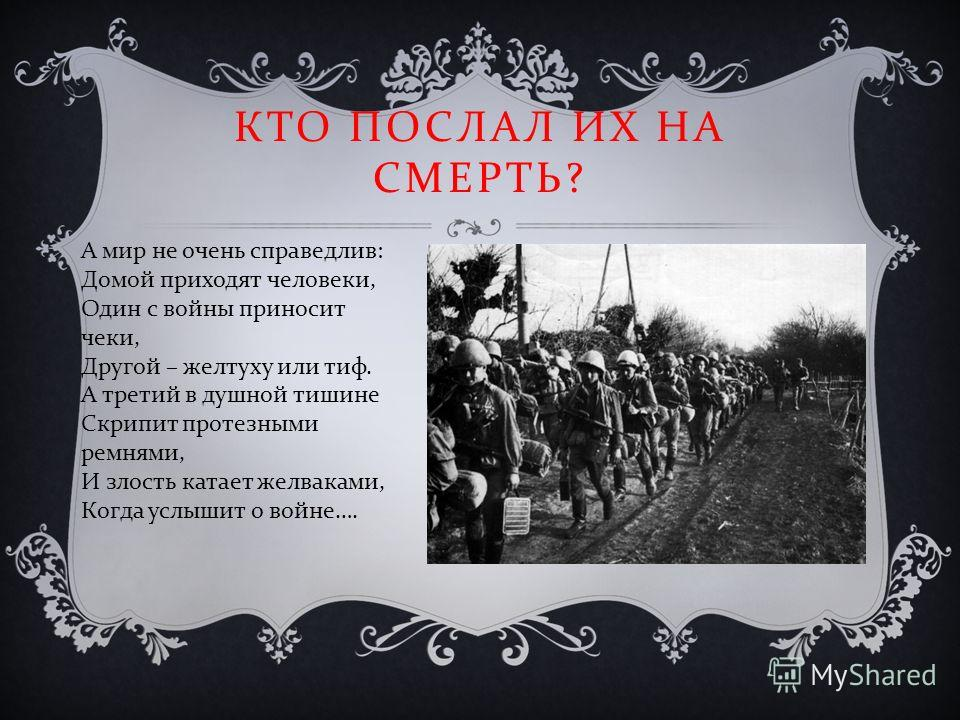 СТРАШНЫЕ ЦИФРЫ После окончания войны в СССР были опубликованы цифры погибших советских солдат с разбивкой по годам : 1979 год -86 человек 1980 год - 1 484 человека 1981 год -1 298 человек 1982 год -1 948 человек 1983 год -1 446 человек 1984 год -2 34