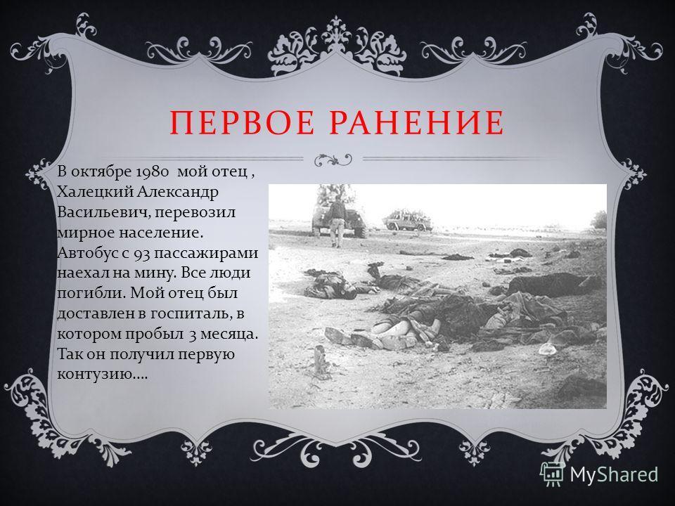 ВСЕГО ЗА ГОДЫ ПРЕБЫВАНИЯ В АФГАНИСТАНЕ СОВЕТСКИЕ ВОЙСКА УЧАСТВОВАЛИ В 416 КРУПНОМАСШТАБНЫХ ОПЕРАЦИЯХ. ОДНОЙ ИЗ НАИБОЛЕЕ ПОКАЗАТЕЛЬНЫХ ЯВЛЯЕТСЯ ОПЕРАЦИЯ « МАГИСТРАЛЬ », ПРОВЕДЕННАЯ С 17 НОЯБРЯ 1987 Г. ПО 25 ЯНВАРЯ 1988 Г. К ОПЕРАЦИИ ПРИВЛЕКАЛИСЬ КРУПН
