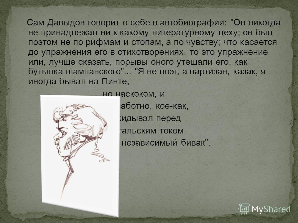 Сам Давыдов говорит о себе в автобиографии: