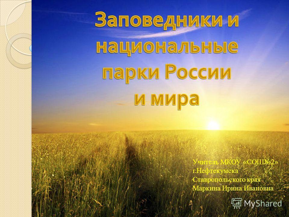 Учитель МКОУ «СОШ2» г.Нефтекумска Ставропольского края Маркина Ирина Ивановна