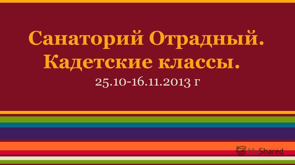 Санаторий Отрадный. Кадетские классы. 25.10-16.11.2013 г