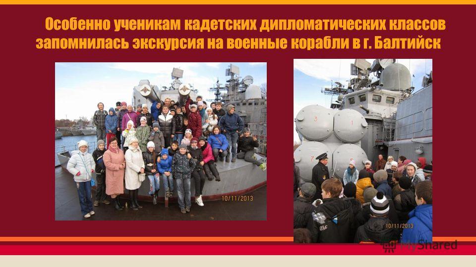 Особенно ученикам кадетских дипломатических классов запомнилась экскурсия на военные корабли в г. Балтийск