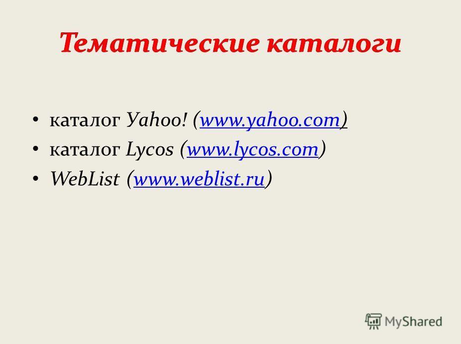 каталог Уаhоо! (www.уаhоо.сот)www.уаhоо.сот каталог Lycos (www.lycos.сот)www.lycos.сот WebList (www.weblist.ru)www.weblist.ru
