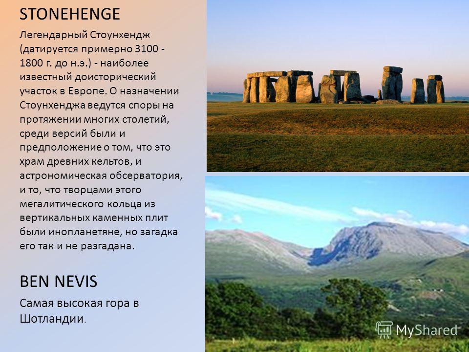 STONEHENGE Легендарный Стоунхендж (датируется примерно 3100 - 1800 г. до н.э.) - наиболее известный доисторический участок в Европе. О назначении Стоунхенджа ведутся cпоры на протяжении многих столетий, среди версий были и предположение о том, что эт