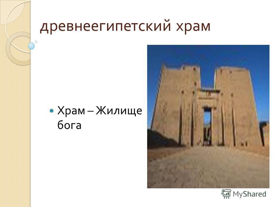 древнеегипетский храм Храм – Жилище бога