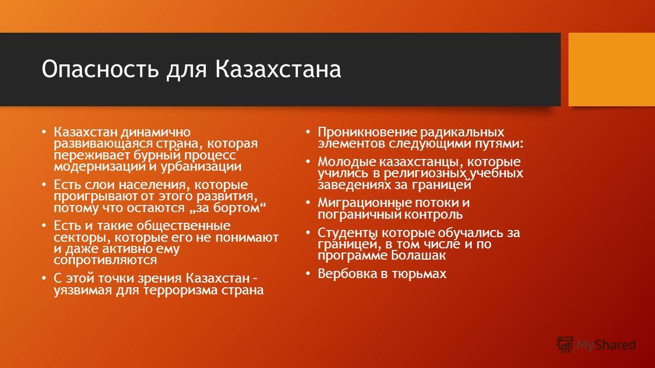 Опасность для Казахстана Казахстан динамично развивающаяся страна, которая переживает бурный процесс модернизации и урбанизации Есть слои населения, которые проигрывают от этого развития, потому что остаются за бортом Есть и такие общественные сектор