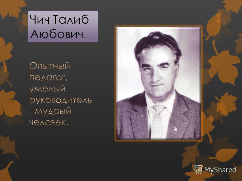 Чич Талиб Аюбович.