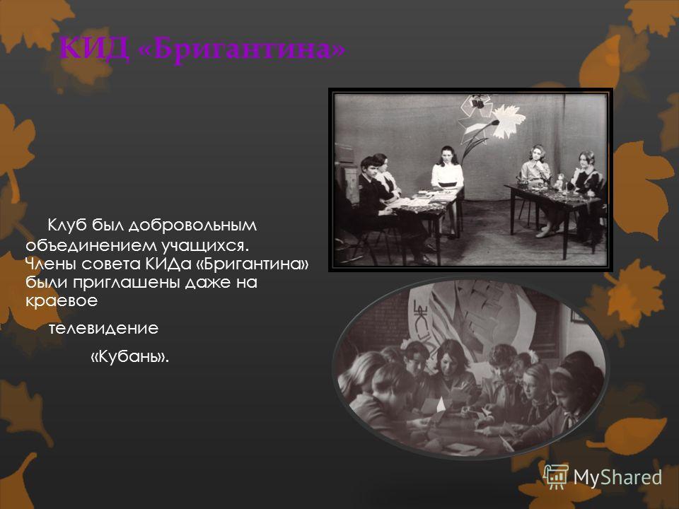 КИД «Бригантина» Клуб был добровольным объединением учащихся. Члены совета КИДа «Бригантина» были приглашены даже на краевое телевидение «Кубань».