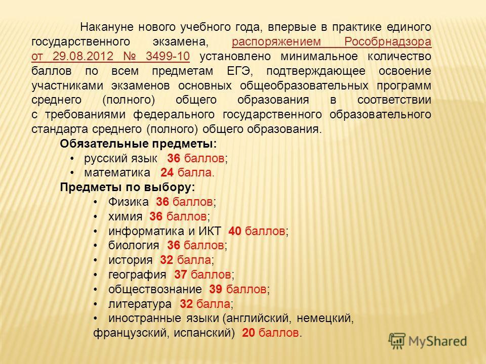 Накануне нового учебного года, впервые в практике единого государственного экзамена, распоряжением Рособрнадзора от 29.08.2012 3499-10 установлено минимальное количество баллов по всем предметам ЕГЭ, подтверждающее освоение участниками экзаменов осно