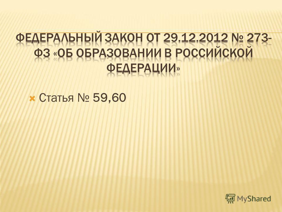Статья 59,60