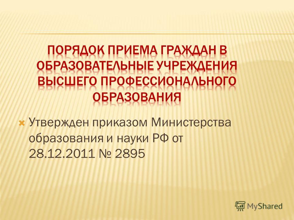 Утвержден приказом Министерства образования и науки РФ от 28.12.2011 2895