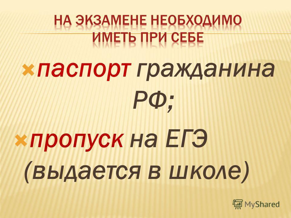 паспорт гражданина РФ; пропуск на ЕГЭ (выдается в школе)