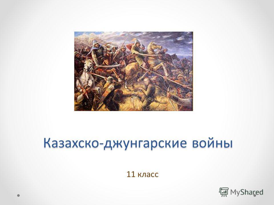 Казахско-джунгарские войны 11 класс