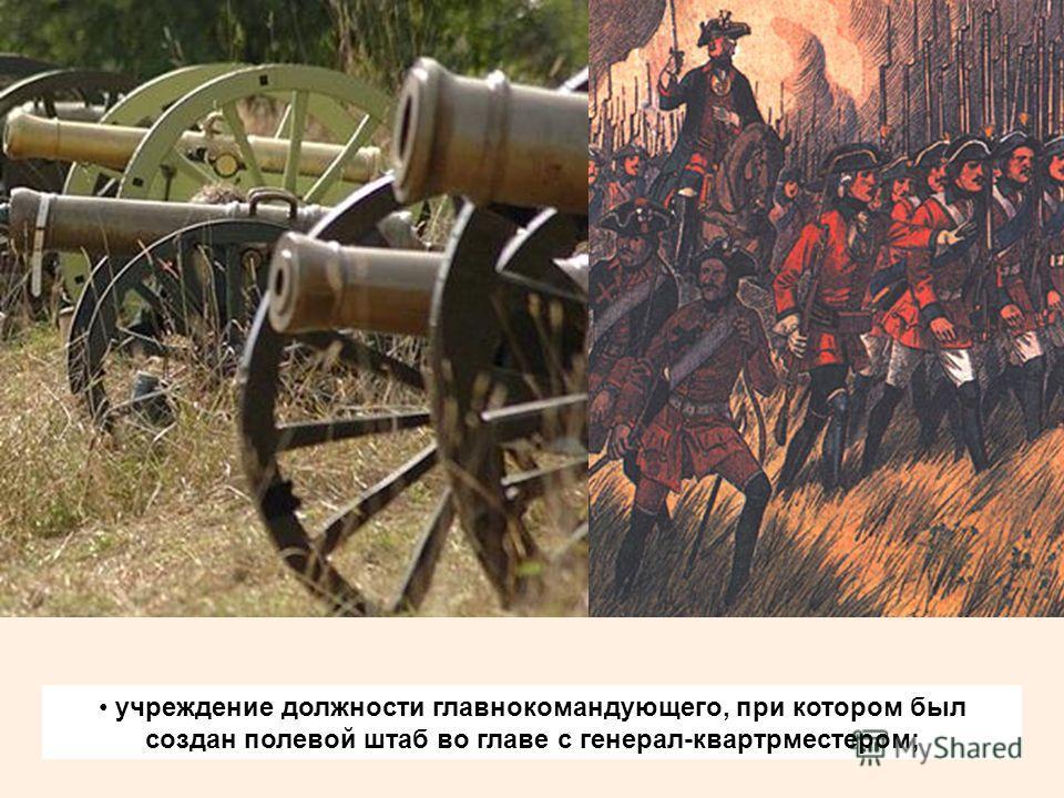 учреждение должности главнокомандующего, при котором был создан полевой штаб во главе с генерал-квартрместером;