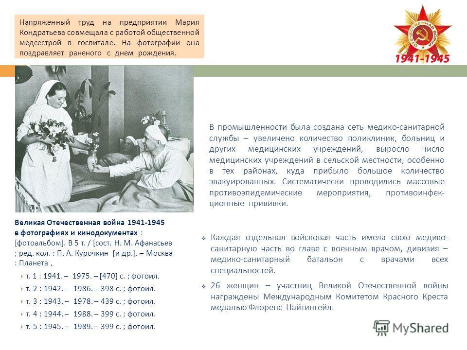 Каждая отдельная войсковая часть имела свою медико - санитарную часть во главе с военным врачом, дивизия – медико - санитарный батальон с врачами всех специальностей. 26 женщин – участниц Великой Отечественной войны награждены Международным Комитетом