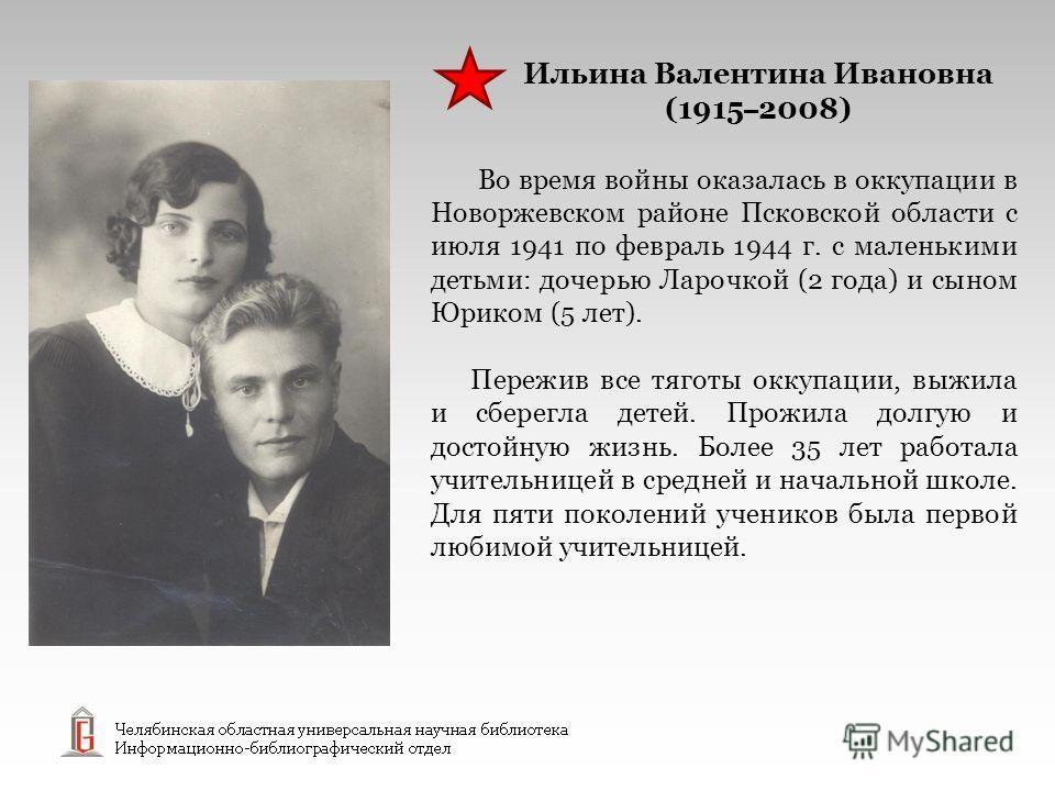 Во время войны оказалась в оккупации в Новоржевском районе Псковской области с июля 1941 по февраль 1944 г. с маленькими детьми: дочерью Ларочкой (2 года) и сыном Юриком (5 лет). Пережив все тяготы оккупации, выжила и сберегла детей. Прожила долгую и