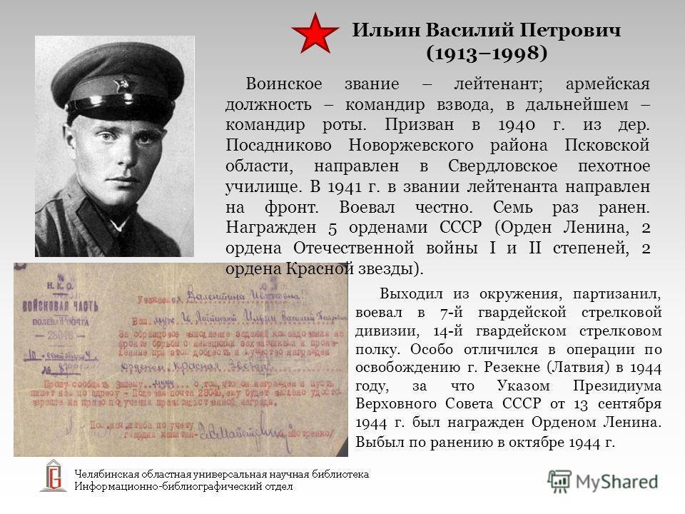 Выходил из окружения, партизанил, воевал в 7-й гвардейской стрелковой дивизии, 14-й гвардейском стрелковом полку. Особо отличился в операции по освобождению г. Резекне (Латвия) в 1944 году, за что Указом Президиума Верховного Совета СССР от 13 сентяб