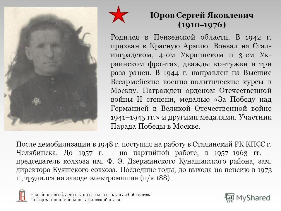 Родился в Пензенской области. В 1942 г. призван в Красную Армию. Воевал на Стал- инградском, 4-ом Украинском и 3-ем Ук- раинском фронтах, дважды контужен и три раза ранен. В 1944 г. направлен на Высшие Всеармейские военно-политические курсы в Москву.