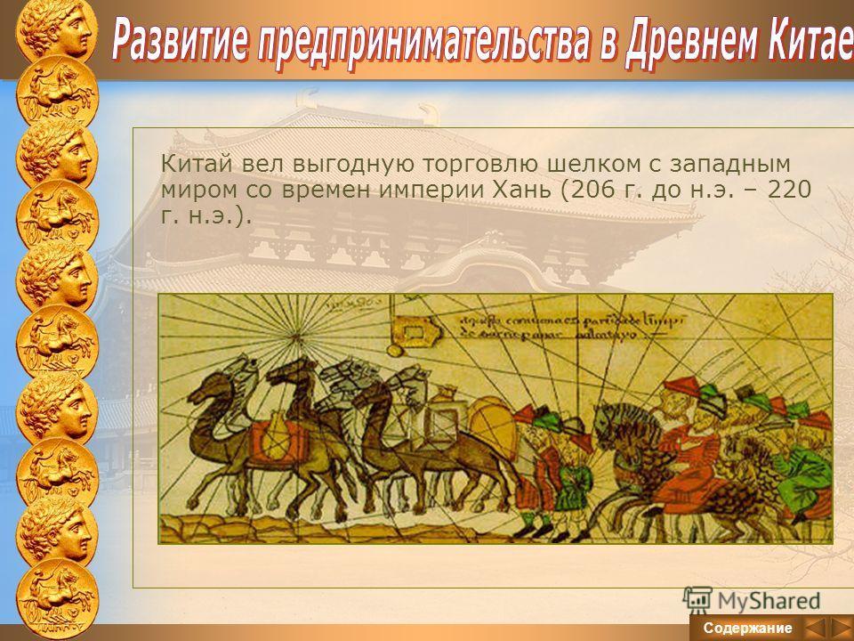 Китай вел выгодную торговлю шелком с западным миром со времен империи Хань (206 г. до н.э. – 220 г. н.э.).