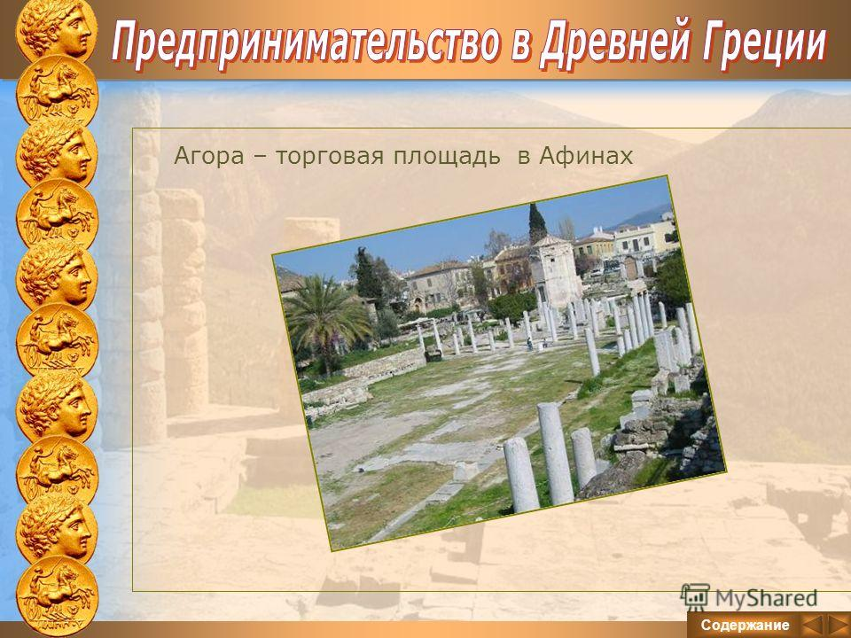 Содержание Агора – торговая площадь в Афинах