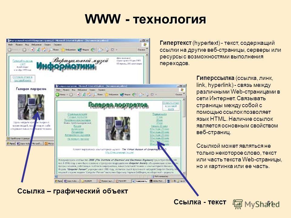 51 WWW - технология Ссылка – графический объект Ссылка - текст Гипертекст (hypertext) - текст, содержащий ссылки на другие веб-страницы, серверы или ресурсы с возможностями выполнения переходов. Гиперссылка (ссылка, линк, link, hyperlink) - связь меж