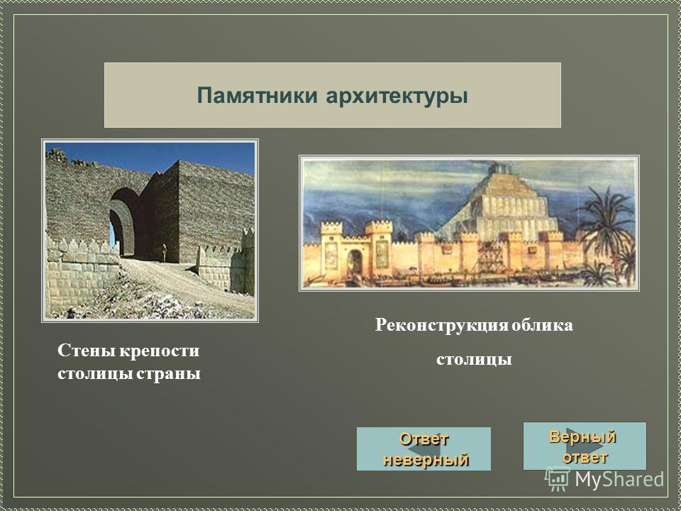 Памятники архитектуры Реконструкция облика столицы Стены крепости столицы страны Верный ответ Ответ неверный неверный