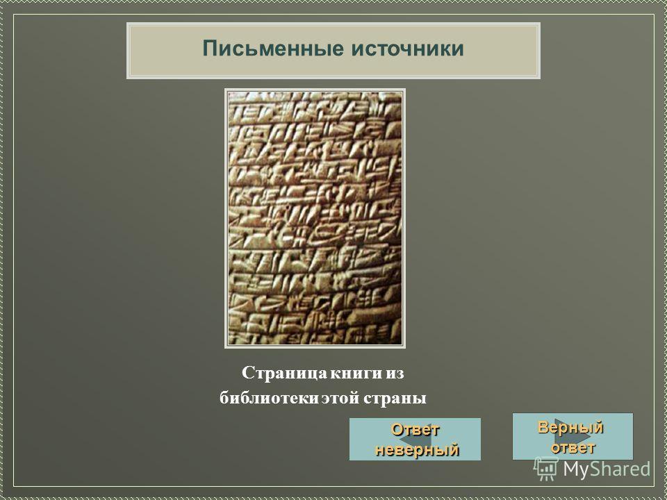 Страница книги из библиотеки этой страны Письменные источники Верный ответ Ответ неверный неверный