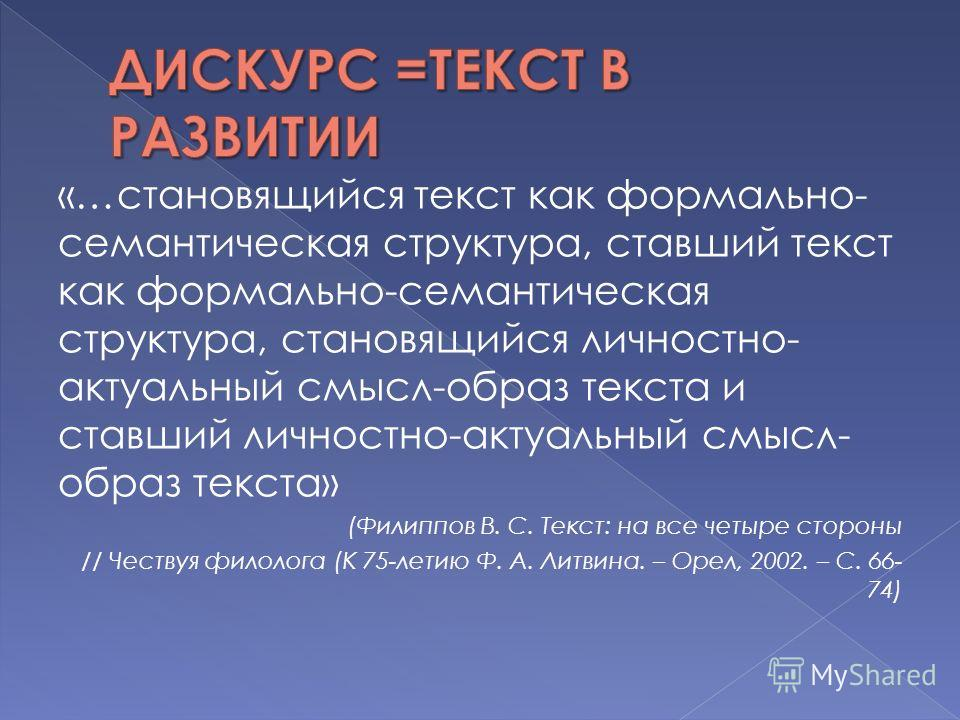 «…становящийся текст как формально- семантическая структура, ставший текст как формально-семантическая структура, становящийся личностно- актуальный смысл-образ текста и ставший личностно-актуальный смысл- образ текста» (Филиппов В. С. Текст: на все