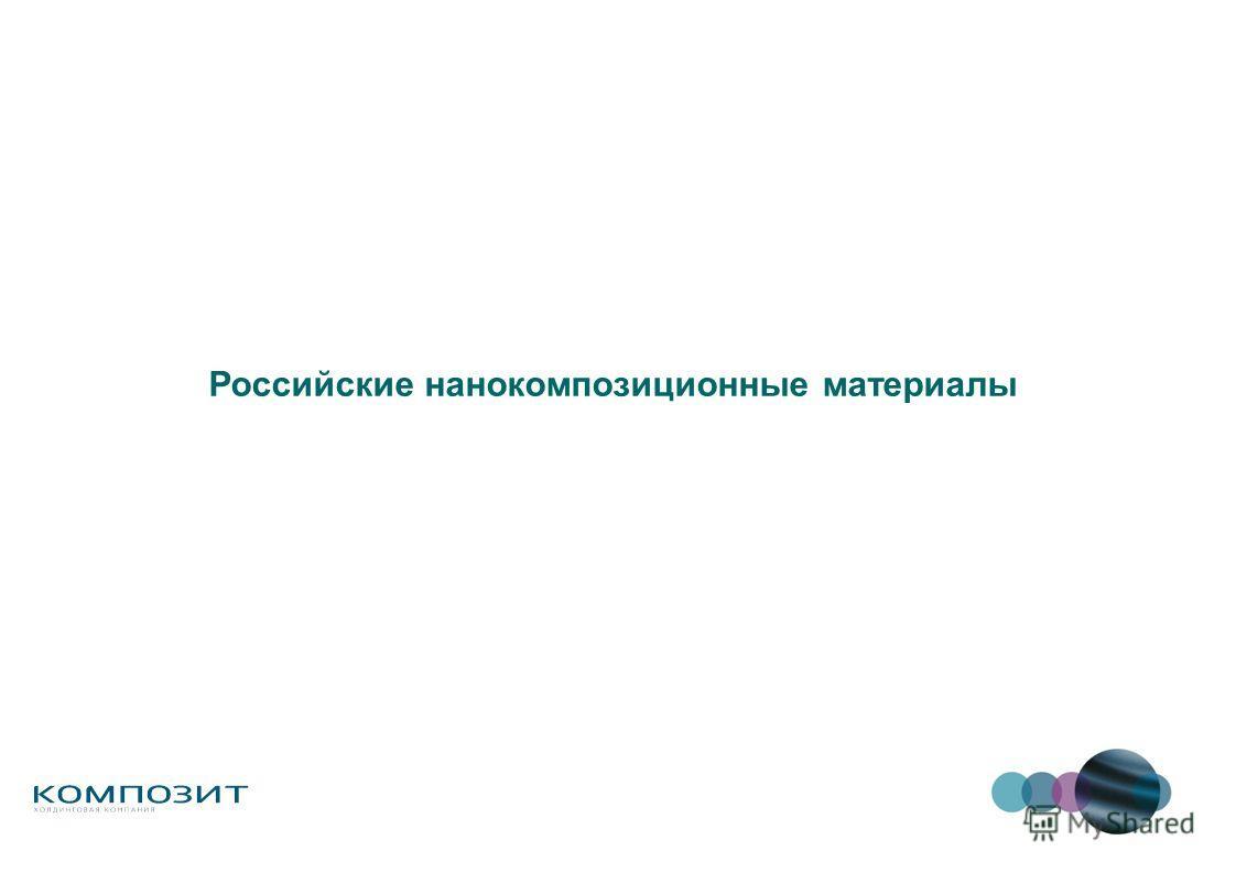 Российские нанокомпозиционные материалы