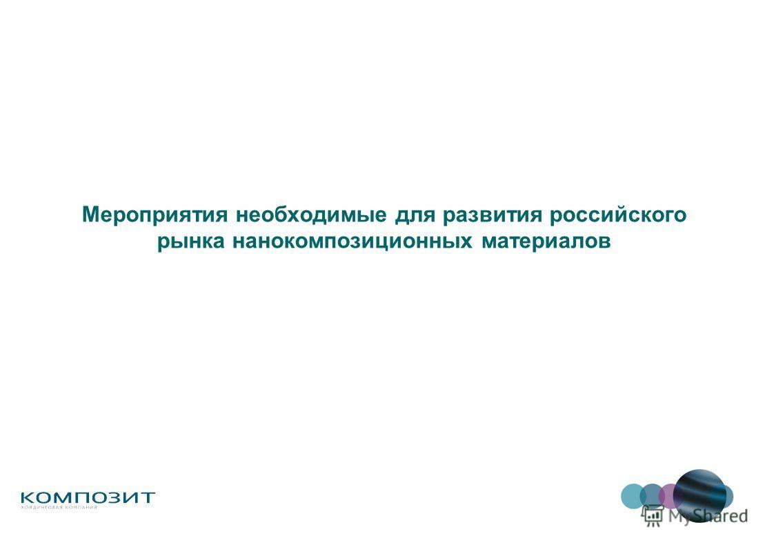 Мероприятия необходимые для развития российского рынка нанокомпозиционных материалов