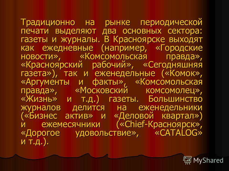 День сегодняшний В настоящее время газетный рынок Красноярска развивается очень динамично. Это можно заметить, если сравнить данные справочника «СМИ Сибири» за 2003 и 2005 годы. В настоящее время газетный рынок Красноярска развивается очень динамично