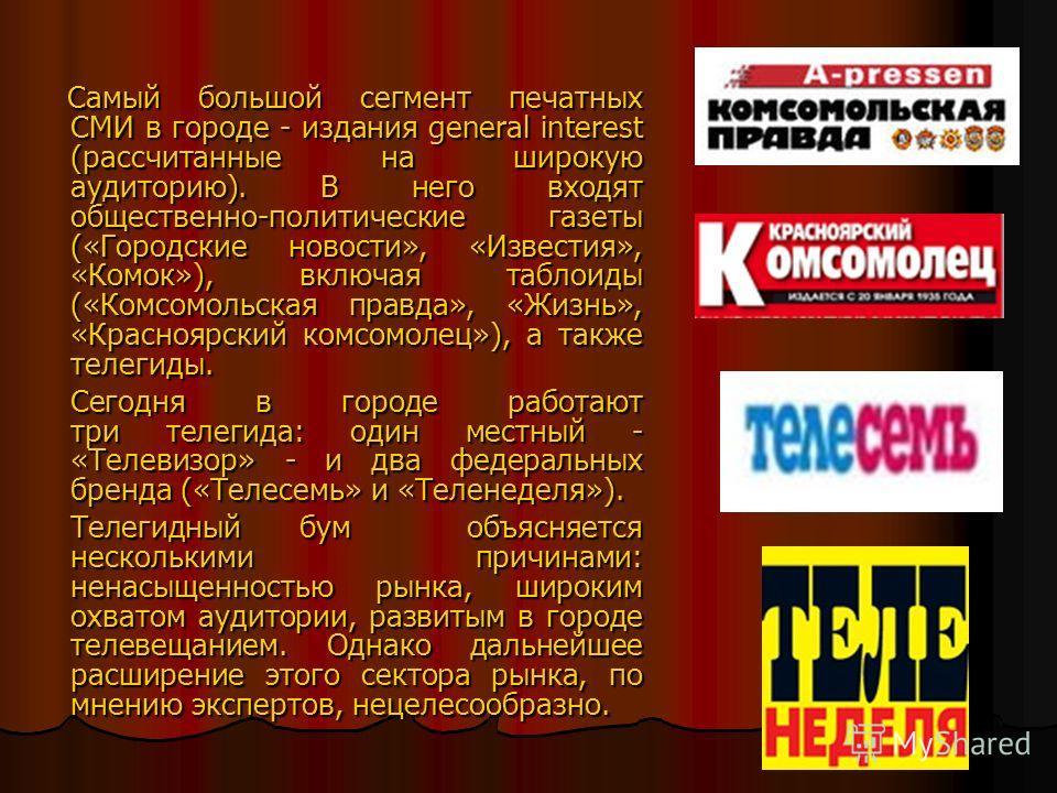 Традиционно на рынке периодической печати выделяют два основных сектора: газеты и журналы. В Красноярске выходят как ежедневные (например, «Городские новости», «Комсомольская правда», «Красноярский рабочий», «Сегодняшняя газета»), так и еженедельные