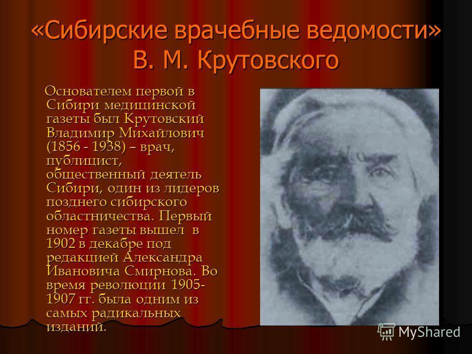 Предыстория газеты начинается с 1889 года, когда в Красноярске тиражом в 220 экземпляров стал выходить «Справочный листок Енисейской губернии». Потом он превратился в «Енисейский справочный листок», в 1893-м году в «Енисейский листок», с 1894 года «Л
