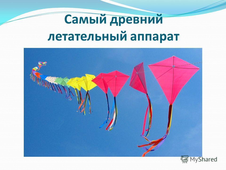 Самый древний летательный аппарат