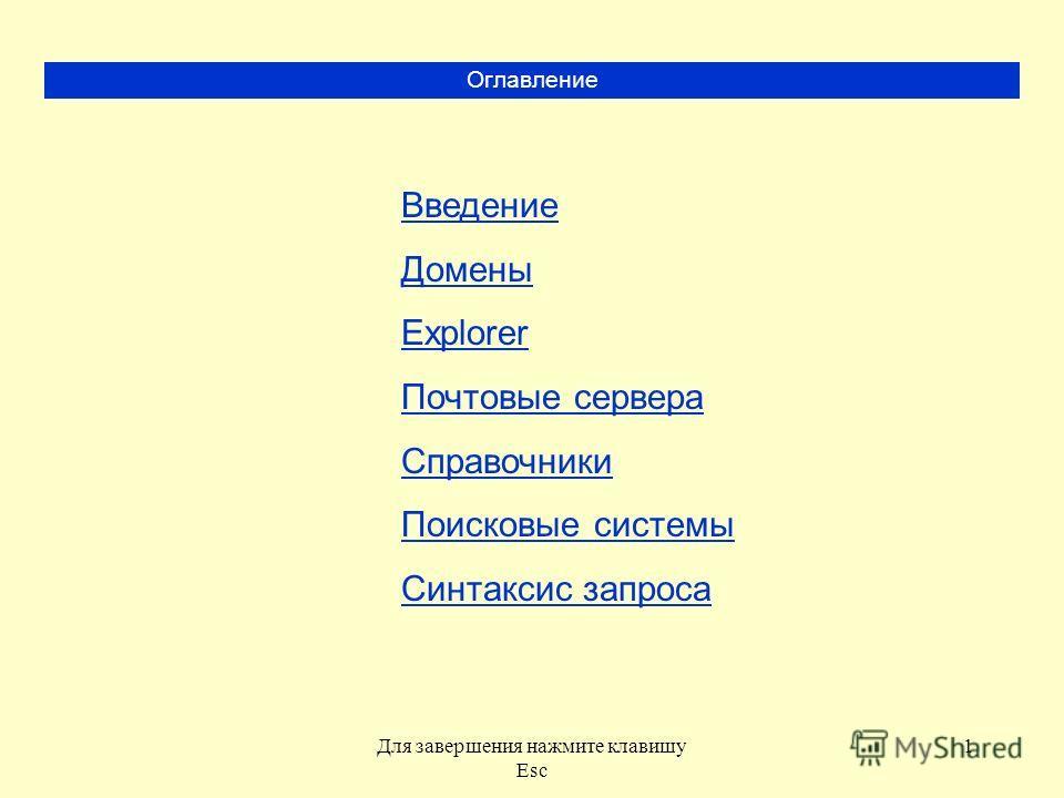 Для завершения нажмите клавишу Esc 1 Оглавление Введение Домены Explorer Почтовые сервера Справочники Поисковые системы Синтаксис запроса