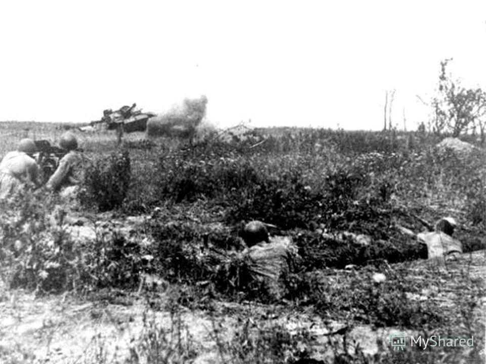 Пятьдесят дней, с 5 июля по 23 августа 1943 г., продолжалась Курская битва, включавшая в себя три крупные стратегические операции советских войск: Курскую оборонительную (5- 23 июля); Орловскую (12 июля - 18 августа) и Белгородско-Харьковскую (3- 23