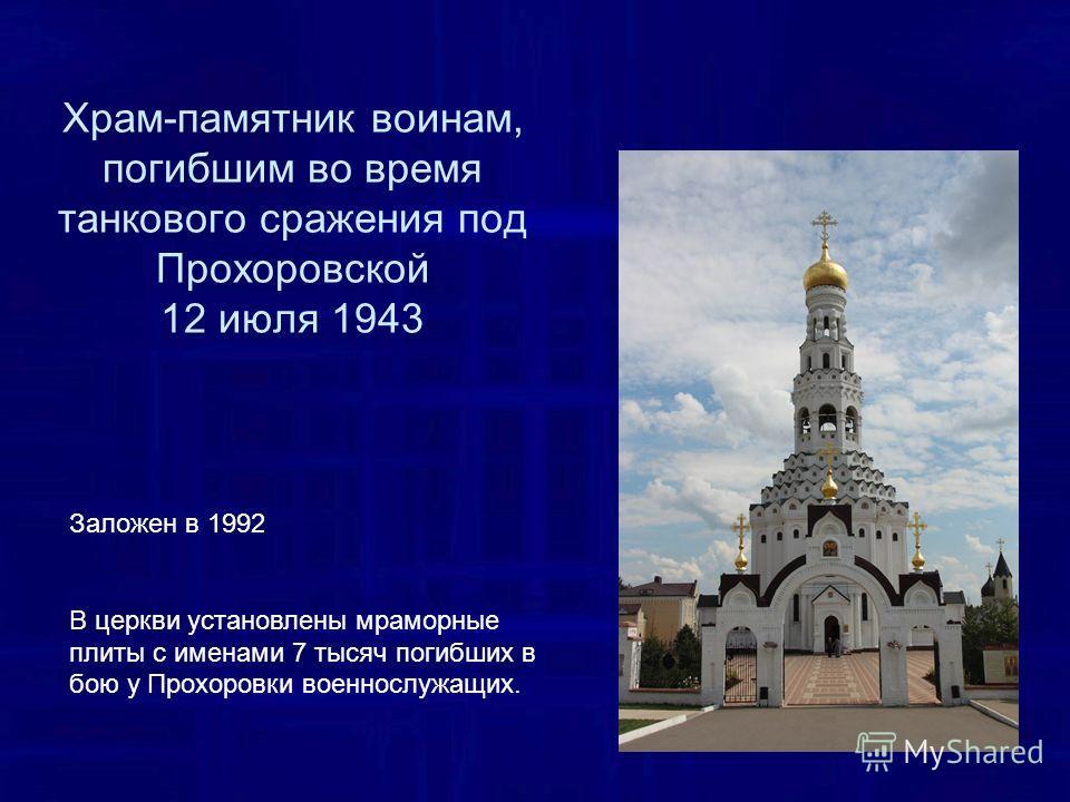 Музей- заповедник Прохоровское поле