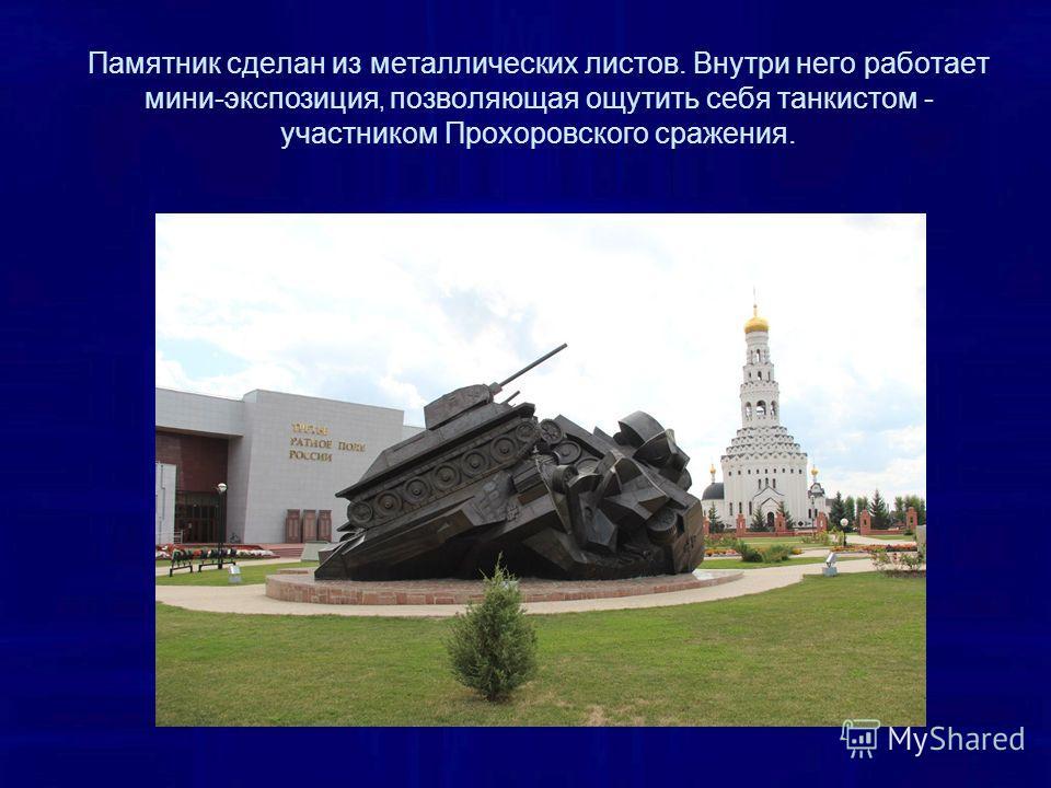 Храм-памятник воинам, погибшим во время танкового сражения под Прохоровской 12 июля 1943 Заложен в 1992 В церкви установлены мраморные плиты с именами 7 тысяч погибших в бою у Прохоровки военнослужащих.