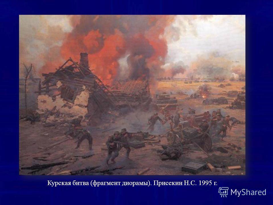 По плану советского генштаба, за час до немецкого наступления 19 тыс. орудий обрушили сокрушительный огонь на места скопления немецких войск и боевой техники. Ни Орел ни Белград взять немецким войскам не удалось